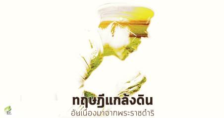 Thaumnail หน่อไม้ฝรั่ง